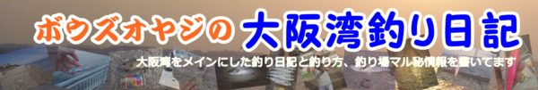 ボウズオヤジの大阪湾釣り日記